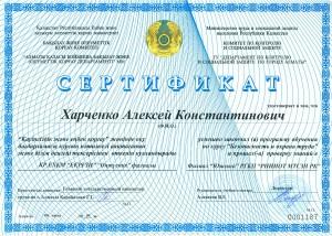 Сертификат по безопасности и охране труда k-alarm